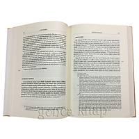 El Muvafakat, Ýslâmi Ýlimler Metodolojisi, 4 Cilt