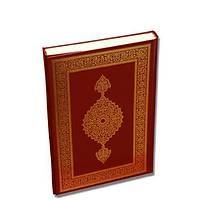 Kuraný Kerim, Roman Boy, Ali el kari imlasý
