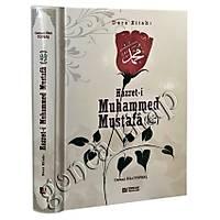 Hz. Muhammed Mustafa Tek Cilt