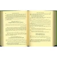 Sahihi Müslim Muhtasarý, Þamua