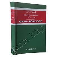 Arapça Türkçe Alfabetik Okul Sözlüðü