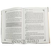 Rasulullahýn (sav) Doðumundan Günümüze Ýslam Tarihi