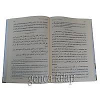5 Temel Eser Akaid Risaleleri, Kelime Manalý