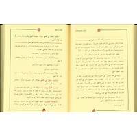 El Lübab Fi Þerhil Kitap, Arapça 2 Cilt Takým