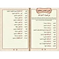 Durusul Lugatil Arabiyye 5, Muhadese Arapça Diyaloglar