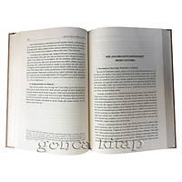 Ýslam Fýkhý Ansiklopedisi, 10 Cilt