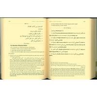 Kelime Manalý, Ýzahlý Nurul Ýzah Tercümesi