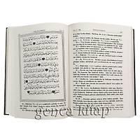 Fi Zilal il Kuran Tefsiri, Büyük, 16 Cilt