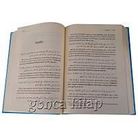Buluðul Meram Tercüme ve Þerhi, Ahkam Hadisleri