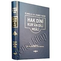 Hak Dini Kuran Dili Meali, Sadece Türkçe