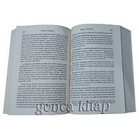 El Ahkamüs Sultaniye, Ýslamda Devlet ve Hilafet Hukuku