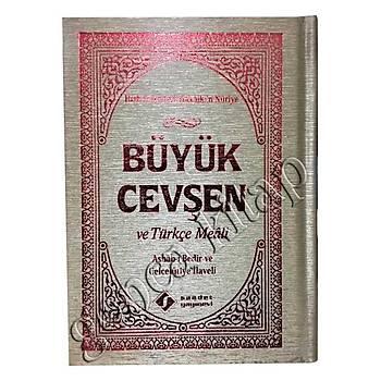 Büyük Cevşen ve Türkçe Meali, Ashab-ı Bedir ve Celcelütiyeli