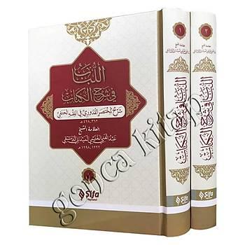 El Lübab Fi Şerhil Kitap, Arapça 2 Cilt Takım