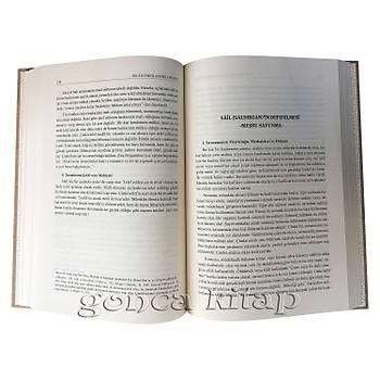 İslam Fıkhı Ansiklopedisi, 10 Cilt