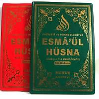 Esmaül Hüsna Kitabý Fazileti ve Hikmetleri