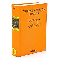 Türkçe-Arapça SözlükSerdar Mutçalý