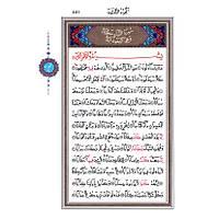 30 Cüz Kur'an ý Kerim Hatim/ Karton Kapak- Rahle Boy 19x27 cm