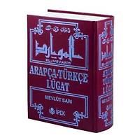 El Mevarid Arapça Türkçe Lügat Mevlüt Sarý