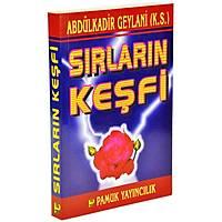 Sýrlarýn Keþfi,Seyyid Abdülkadir Geylani