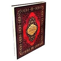 Tecvitli Kuran 5 Özellikli 5li Kuran Rahle Boy 624 sayfa 21x28 cm