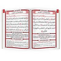 41 Yasini kitabý  Orta boy 16x24cm 80 sayfa Namaz Tesbihi