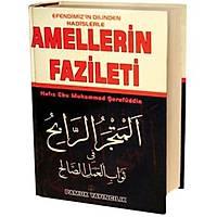 Amellerin Fazileti,Hafýz Ebu Muhammed Þerefüddin