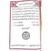 En Büyük Boy Kur'an-ý Kerim/ Bilgisayar Hatlý/ Diyanet Mühürlü/ Camii Kebir Boy 624 Sayfa 41x29cm/ Kod061